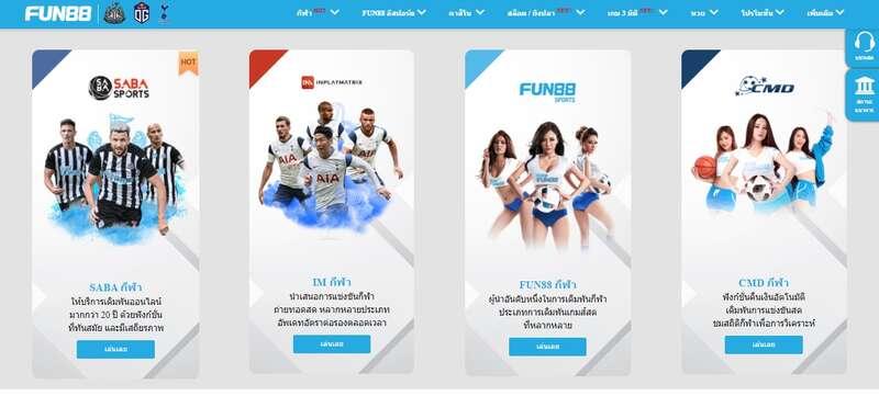 Fun88Club เสนอราคาน้ำที่ดีที่สุดในตลาดออนไลน์