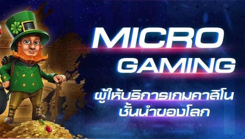 เกม Microgaming ดียังไงทำไมใครๆ ก็ติดใจ