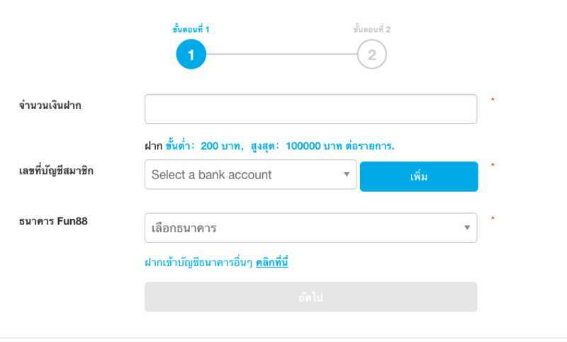 FUN88 ฝากเงินยังไง เลือกสามช่องทางยอดนิยมสำหรับคนไทยโดยเฉพาะ